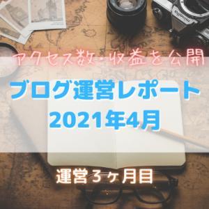 ブログ報告|2021年4月期の収益・PV数を公開します|運営3ヶ月目