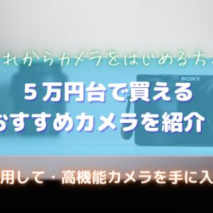 SONY α6000|5万円台で買える最高のミラーレス一眼を紹介|カメラ初心者おすすめ