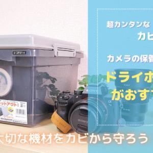 湿気対策|カメラ・レンズの保管はドライボックスがおすすめ!|カメラ初心者向け