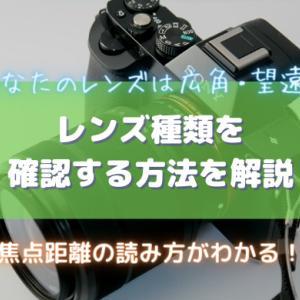 あなたのレンズは広角・望遠?|レンズ種類を確認する方法を紹介|カメラ初心者向け