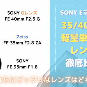 SONYの35~40mm軽量単焦点レンズを徹底比較|SONY Eマウント|SEL40F25G・SEL35F18F・SEL35F28Z