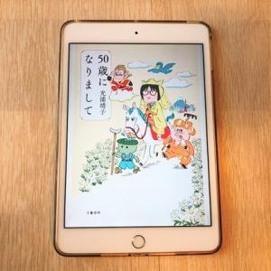 【ブックレビュー・感想】光浦靖子「50歳になりまして」