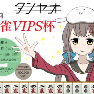 しごおわ 〜VIPSTAR杯編2〜