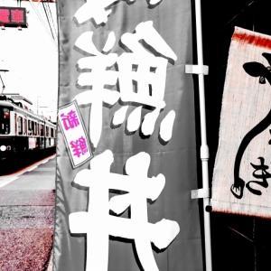 江ノ電 土用丑の日