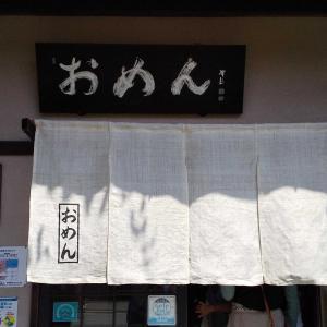 名代おめん 銀閣寺本店