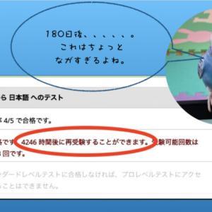 <次回は180日後?😭>gengo翻訳者テストに不合格2回目を通じて求められた能力3点。
