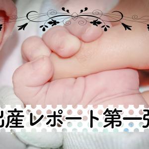 38週2日目に出産しました〜パート1〜