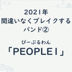 2021年間違いなくブレイクするバンド②「PEOPLE1」