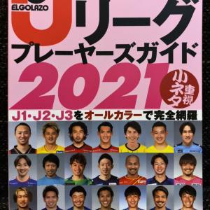 【必需品】Jリーグプレーヤーズガイド2021