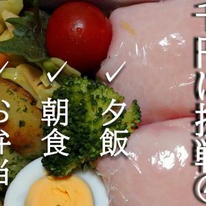 【4人分の食費】1日1,000円に減らしてみる!/④