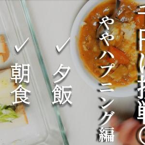 【4人分の食費】1日1,000円に減らしてみる!/⑤節約献立/お弁当