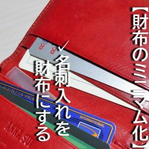 【財布のミニマム化】