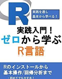 R 実践入門!ゼロから学ぶR言語(きのこ)