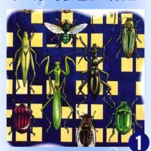 人間昆虫記(手塚 治虫)