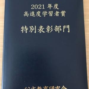 くもんから2021年度高進度学習者賞特別表彰部門の賞状をいただきました