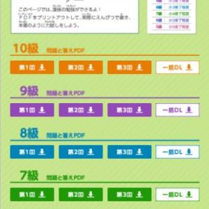 漢字検定予想問題 2021年6月18日