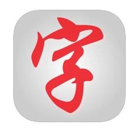 漢字検索 2021年9月16日