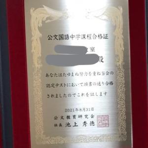 公文国語中学課程合格証が届きました 2021年9月28日