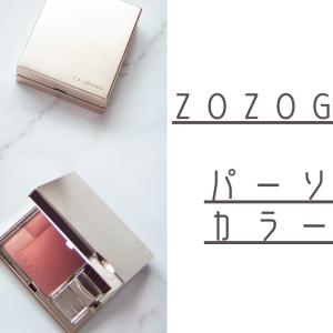 ZOZOGLASSパーソナルカラー診断とコスメ1000円オフの話