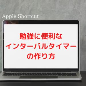 (Apple ショートカット)勉強に便利なインターバルタイマーの作り方