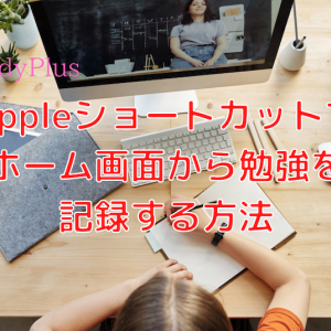 【Studyplus】アップルショートカットでホーム画面から勉強を記録する方法