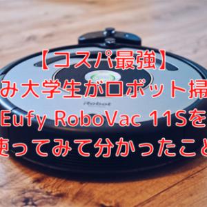【コスパ最強!】寮住み大学生がロボット掃除機Eufy RoboVac 11Sを使ってみてわかったこと