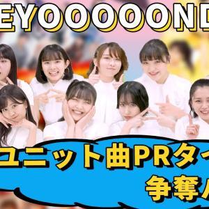 【OMAKE】BEYOOOOONDS ユニット曲PRタイム争奪バトル