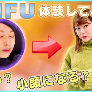 【中西香菜】【ハイフ行ってみた】小顔になるのか!痛いのか?
