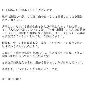 山寺宏一と岡田ロビン翔子が結婚