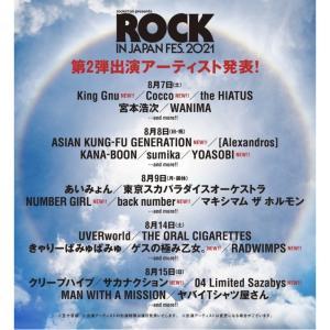 『ROCK IN JAPAN FESTIVAL 2021』第2弾出演アーティスト発表!
