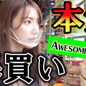 渋谷のオーサムストアで本気の爆買い!!【ゴマキとオウキ】