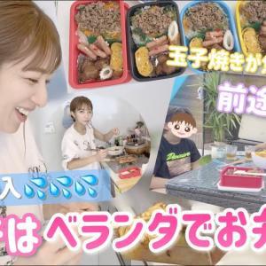 【夏休みランチ】今日はお弁当作ってベランダで食べました!【辻ちゃんネル】