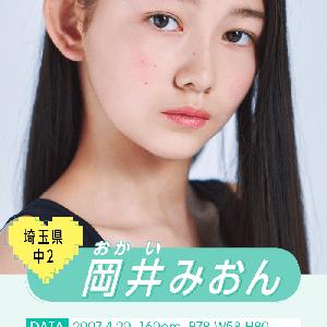 ミスセブンティーン2021ファイナリストに岡井家三女