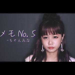 【歌ってみた】ちゃんみな – ボイスメモ No. 5【新垣里沙】【新垣里沙】
