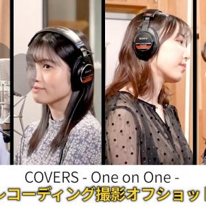 【OMAKE】COVERS – One on One – 伊勢鈴蘭×西田汐里 / 譜久村聖×島倉りか レコーディング撮影オフショット