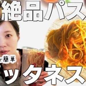 【福田明日香】包丁いらず?簡単「プッタネスカ」作り方
