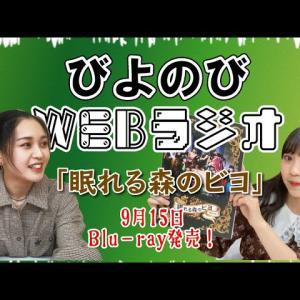 【動画】びよのびWEBラジオ【眠れる森のビヨ】