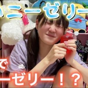 【山田苺】水飴から赤いハニーゼリー作ってみた!