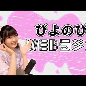 【動画】びよのびWEBラジオ【岡村美波】好きな〇〇