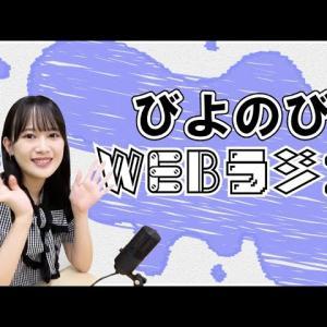 【動画】びよのびWEBラジオ【里吉うたの】好きな〇〇