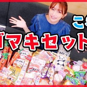 【駄菓子】昔懐かしい駄菓子を食べてみる!! 意外な特技が…😊【ゴマキとオウキ】