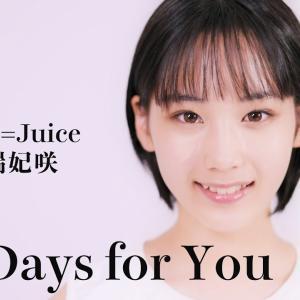 【動画】My Days for You / 江端妃咲(Juice=Juice)歌唱動画