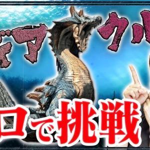 【後藤真希】【モンハントライ】トライの顔であるラギアクルスに初挑戦!!【ラギアクルス撃退】#6