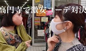 【中西香菜】まろと高円寺で激安コーデ対決