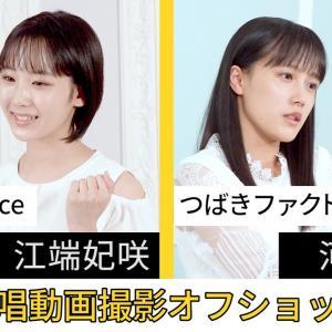 【OMAKE】Juice=Juice つばきファクトリー《オフショット》歌唱動画撮影 江端妃咲・河西結心