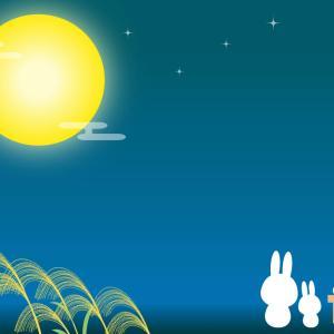 9月21日は中秋の名月+満月+一粒万倍日♡