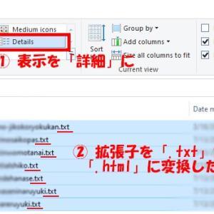 ファイル名や拡張子を一括で変換