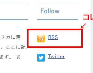 RSS ボタンの設置