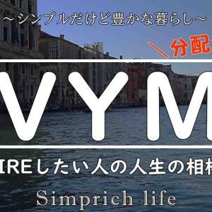 【高配当ETF】VYMの特徴とFIREしたいサラリーマンにおすすめな理由