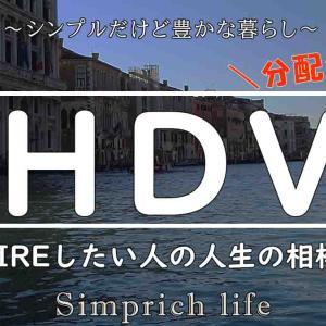 【高配当ETF】HDVの特徴とFIREしたいサラリーマンにおすすめな理由